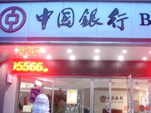 中国银行保洁