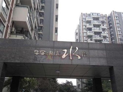 重庆华宇阳光水岸开荒及物业日常保洁